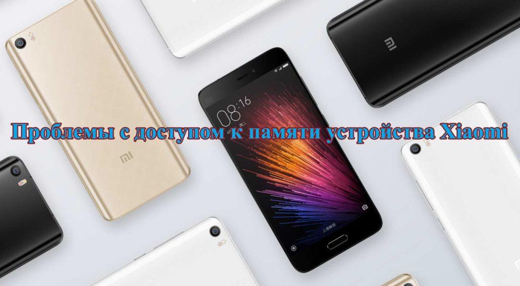 Проблемы с доступом к памяти устройства Xiaomi