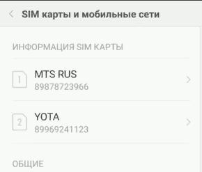 Выбрать нужную SIM-карту