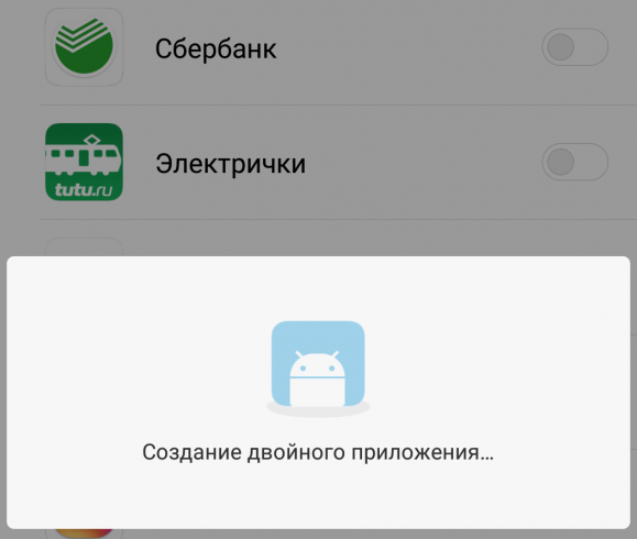 Клонирование приложений Xiaomi - как это сделать?