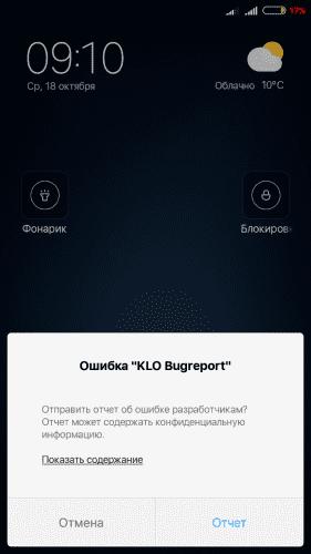 Программа KLO bugreport - что это?