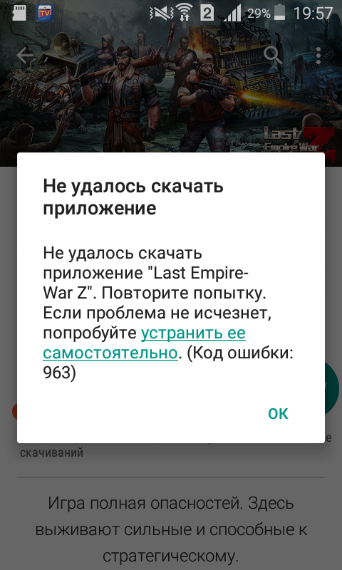Ошибка 963 в Play Market - что делать?