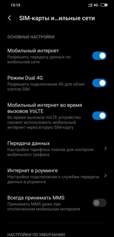 Режим Dual 4G на Xiaomi - что это?