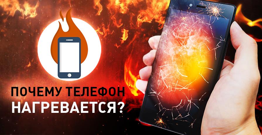 Телефон Xiaomi греется - устраняем неполадку