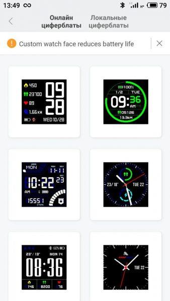 Amazfit Bip Watchface - как поменять циферблат?