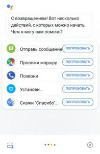 Функции Гугл Ассистент