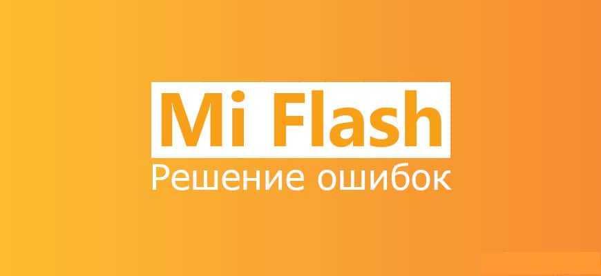 Ошибки в работе Mi Flash