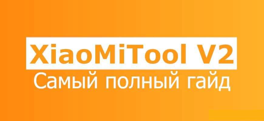 Xiaomi Mi Tool V2